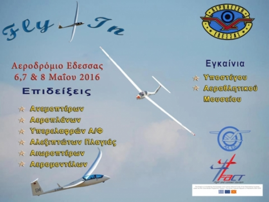 FLY IN AIR SHOW EDESSA GLIDING CLUB 2016